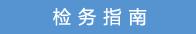 妫��″��寮�-妫��℃����.jpg